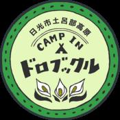日光市土呂部高原キャンプ場 CAMP IN ドロブックル